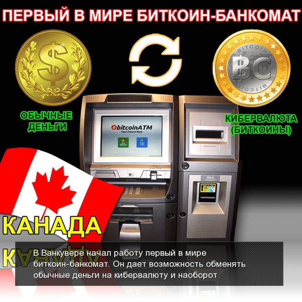Карта bitcoin банкоматов