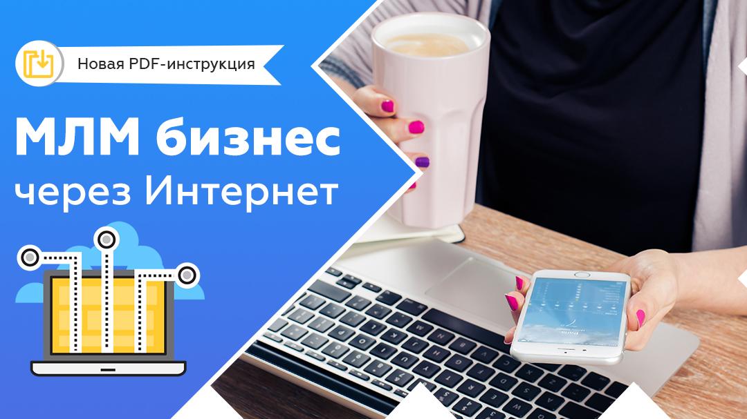 mlm бизнес через интернет