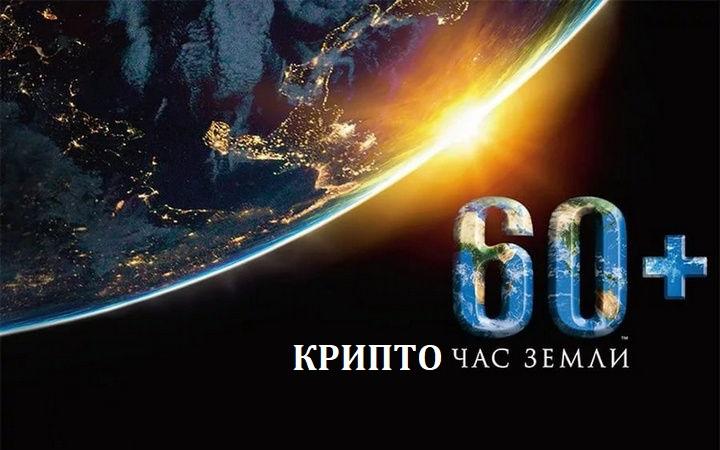 Российские майнеры присоединятся к акции Час земли