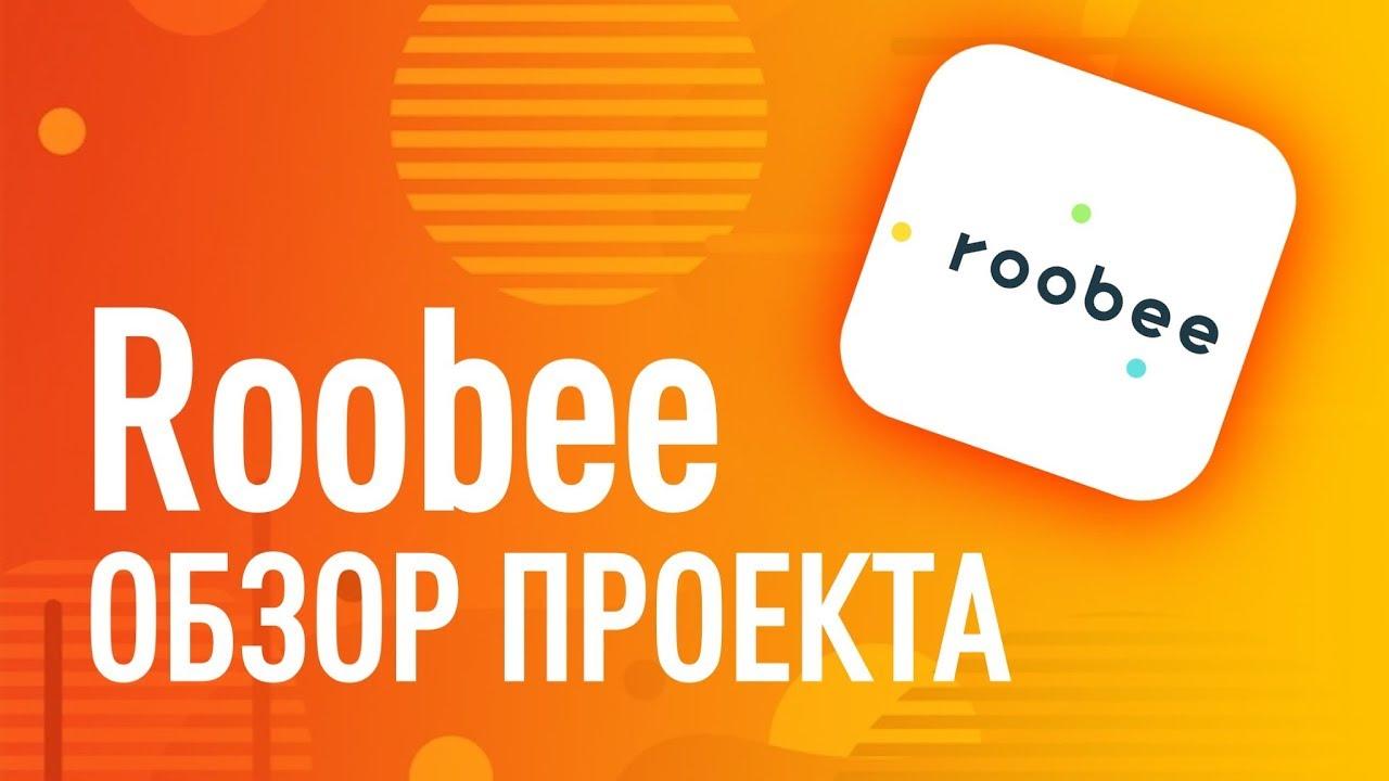 Инвестиционный блокчейн сервис Roobee.