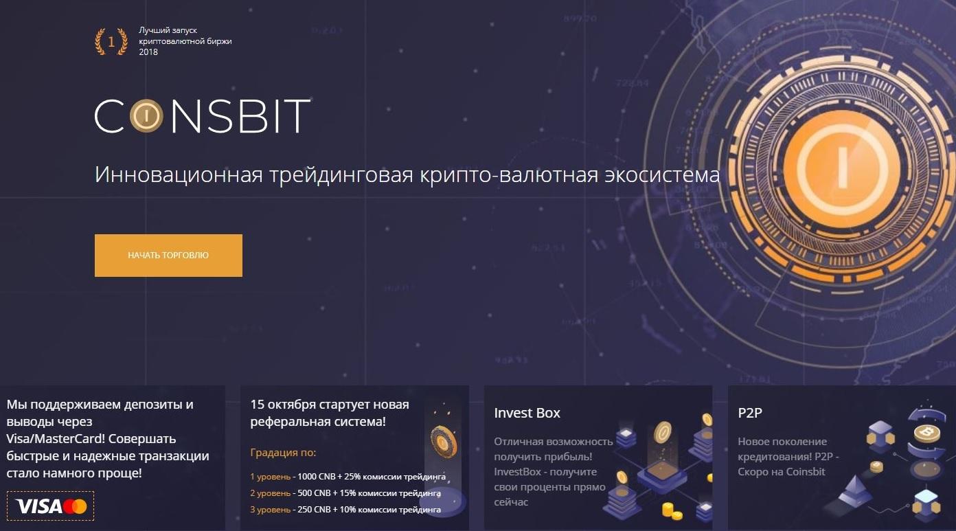 Криптобиржа Coinsbit платит $200 в токенах CNB за регистрацию!
