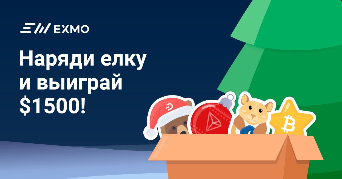 Новогодний конкурс от EXMО наряжайте крипто-ёлку и выиграйте 1500$ !
