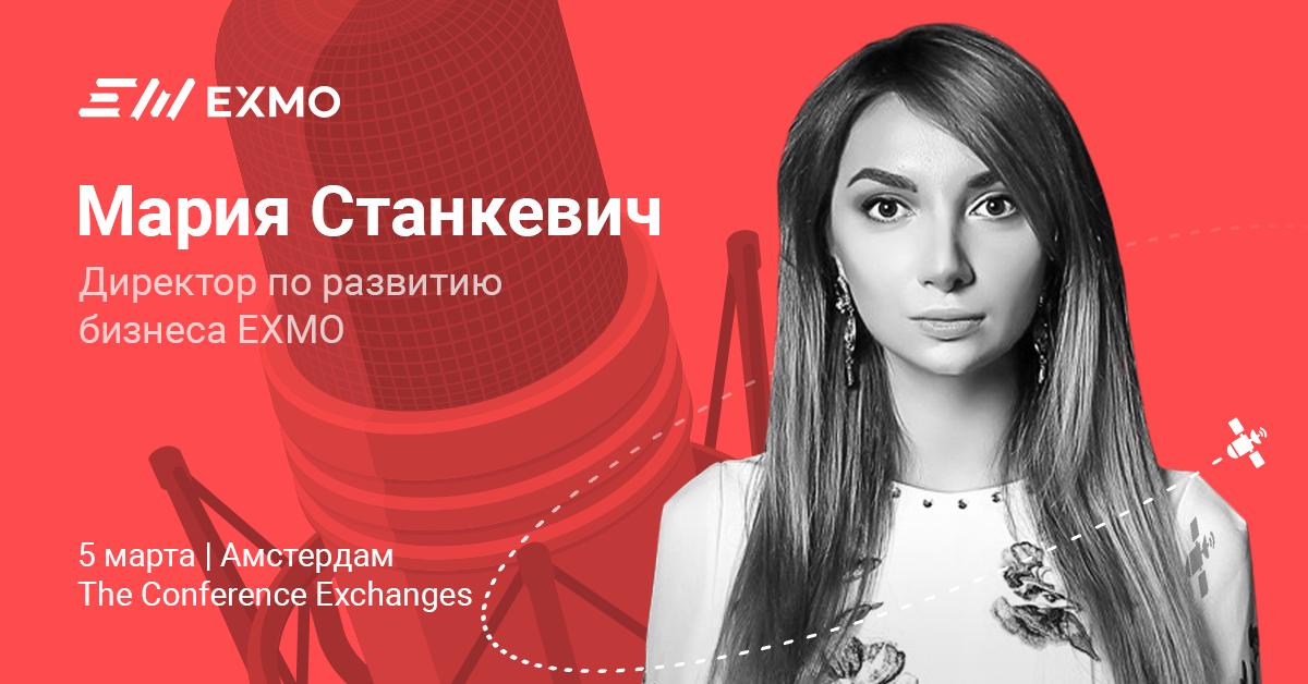 Криптобиржа EXMO примет участие в международной конференции The Conference Exchanges