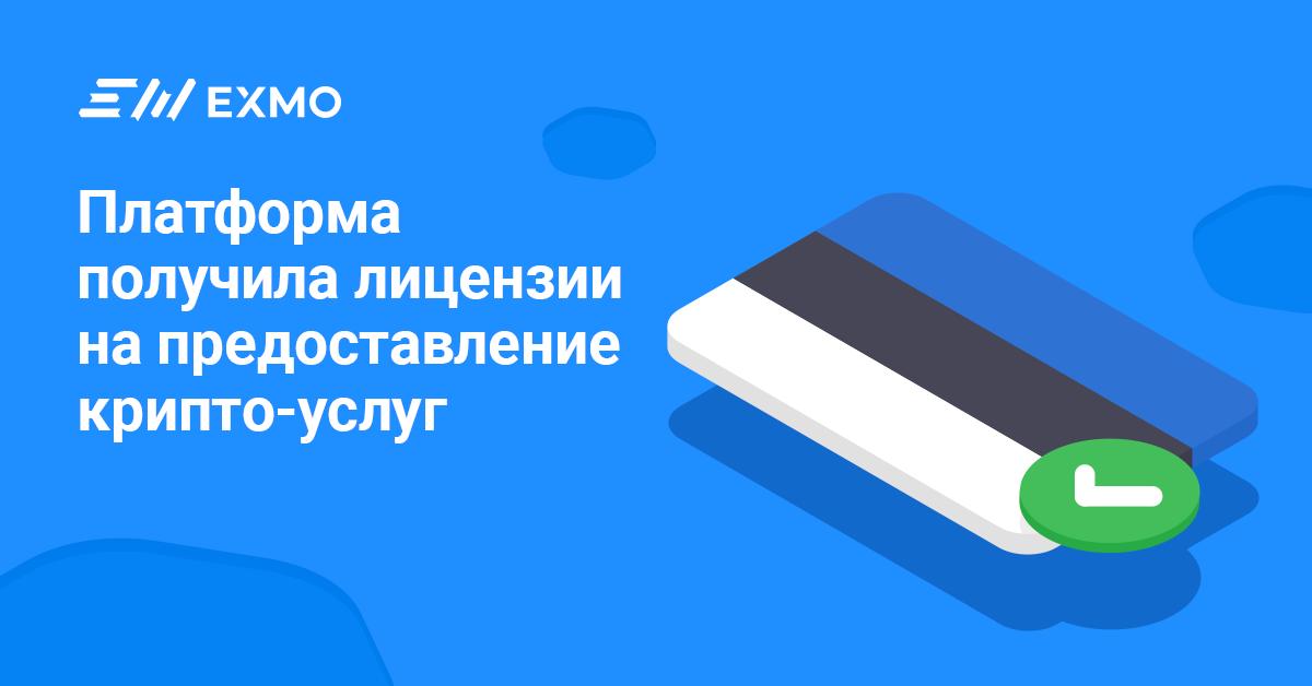 Биржа EXMO получила лицензии на предоставление криптовалютных услуг