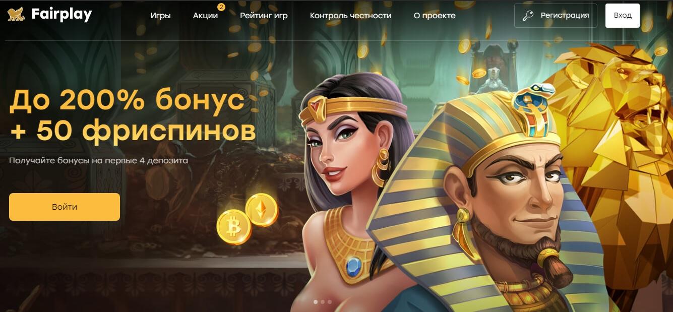 блокчейн казино Fairspin