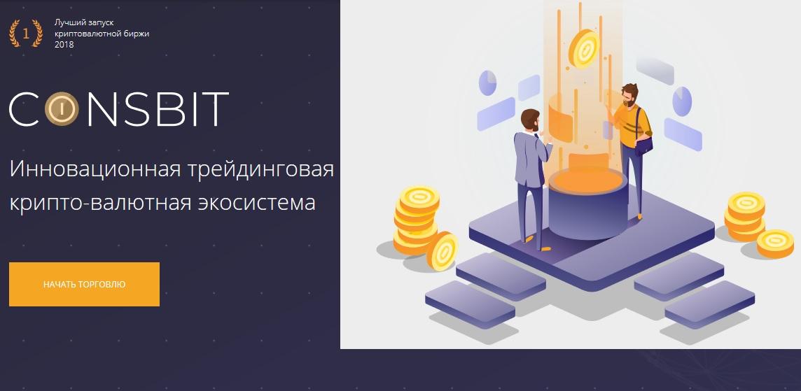 Биржа Coinsbit раздаёт бонусы до $300 !