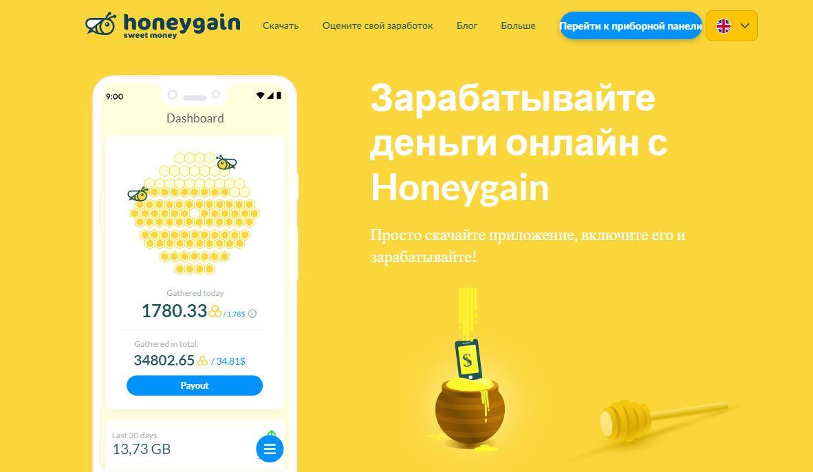 Зарабатывайте деньги онлайн с Honeygain
